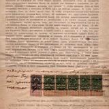 Екатеринодар. Екатеринодарский городской общественный банк, обязательство, 1914 год, лист 2