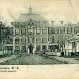 Екатеринодар. №14. Епархиальное училище