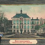 Екатеринодар. Епархиальное училище, до 1917 года