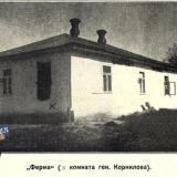 """Екатеринодар. """"Ферма"""", 1919 год"""