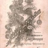 Екатеринодар. Амбра(о)жевич Михаил Матвеевич