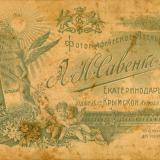 Екатеринодар. Фотоателье Савенко Ф.И, тип 1 (около 1904 года)
