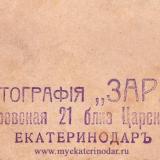 """Екатеринодар. Фотография """"ЗАРЯ"""""""