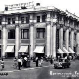 Краснодар. Центральный универмаг на ул. Гоголя