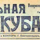 """Екатеринодар. Газета """"Вольная Кубань"""""""