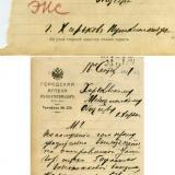 Городская аптека, 18.09.1911 года