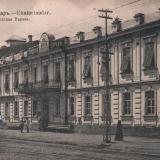 Екатеринодар. Городская управа
