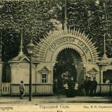 Екатеринодар. Городской сад, центральный вход, вид со стороны ул. Постовой (Почтовой), до 1917 года