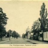 Екатеринодар. Графская улица