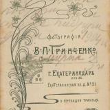 Екатеринодар. Гринченко В.П.
