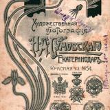 Сумовский Иван Антонович