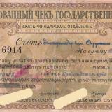 Екатеринодар. Краевая контора Государственного банка. 500 рублей 1918 год.