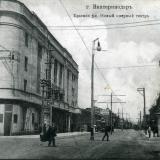 Екатеринодар. Красная улица. Новый оперный театр