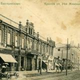 Екатеринодар. №4. Красная улица. 2-я Женская Гимназия, около 1913 года