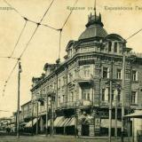 Екатеринодар. №5. Красная улица. Европейская гостиница, около 1913 года