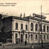 Екатеринодар. Красная улица. Отделение Государственного Банка