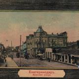 """Екатеринодар. Красная улица, вид на гостиницу """"Европейская"""""""