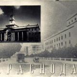 """Краснодар. 1955 год. Фотоиздат облсовета """"Динамо"""""""