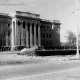 Краснодар. 1960 год. Крайком КПСС