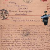 Краснодар - Баку, 27.03.1951 года