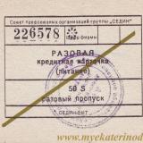 Краснодар. Денежные знаки и документы