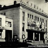 """Краснодар. Кинотеатр """"Кубань"""""""