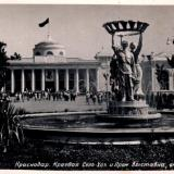 Краснодар. 1958 год. Сочинский горместпром