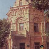 Краснодар. Краевой художественный музей им. А.В.Луначарского