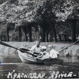 Краснодар. Пруд городского парка им. А. М. Горького, 1956 год.