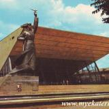 "Краснодар. 1975 год. Издательство ""Планета"". Москва."
