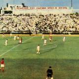 """Краснодар. Стадион """"Кубань"""", 1965 год"""