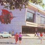 Краснодар. Театр оперетты, 1971 год