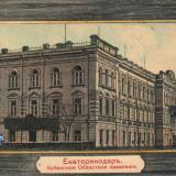 Екатеринодар. Кубанское областное правление, до 1917 года