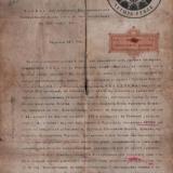 Екатеринодар, Купчая, 1910 год, лист 1