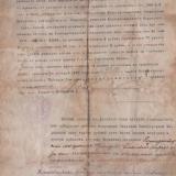 Екатеринодар, Купчая, 1910 год, лист 2