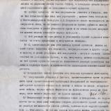 Екатеринодар, Купчая, 1917 год, лист 2