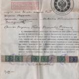 Екатеринодар, Купчая, 1917 год, лист 3