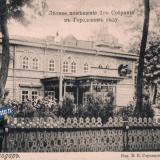 Екатеринодар. Летнее помещение 2-го Собрания в Городском саду, до 1917 года