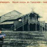 Екатеринодар. Летний театр в Городском саду