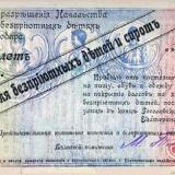 Екатеринодар. Лотерея Комитета попечения о бесприютных детях города.