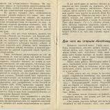 Екатеринодар. Любите жизнь - цените здоровье, 1913 год. Стр. 10-11