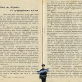 Екатеринодар. Любите жизнь - цените здоровье, 1913 год. Стр. 14-15