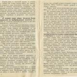 Екатеринодар. Любите жизнь - цените здоровье, 1913 год. Стр. 4-5