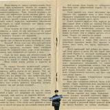 Екатеринодар. Любите жизнь - цените здоровье, 1913 год. Стр. 8-9