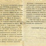 М.В.Д. Кубанское областное по воинской повинности присутствие