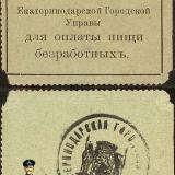 Екатеринодар. Марка для оплаты пищи безработных, до 1917 года