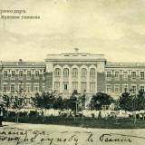 Екатеринодар. Мужская гимназия