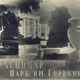 "Набор фотоминиатюр ""Краснодар. Парк им. Горького"". 1955 год"