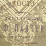Екатеринодар. Общедоступная фотография С.Ф. Панченко в Екатеринодаре на Дубинке