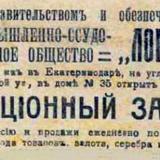 Екатеринодар. Объявление в газете Вольная Кубань от 18.07.1919г.